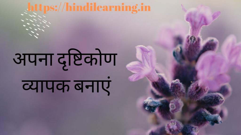 अपना दृष्टिकोण व्यापक बनाएं - Hindi Story