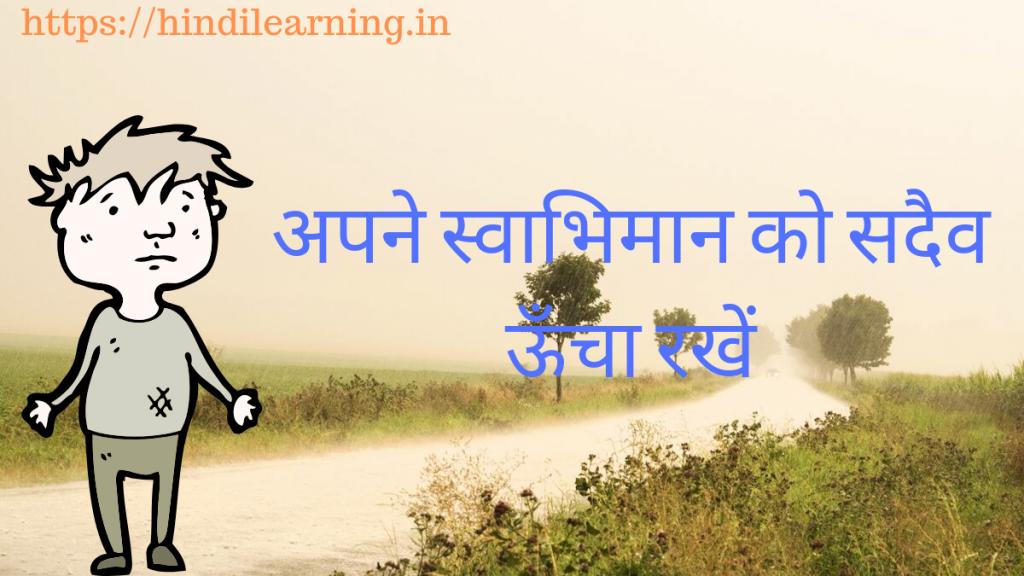 अपने स्वाभिमान को सदैव ऊँचा रखें - Hindi Learning