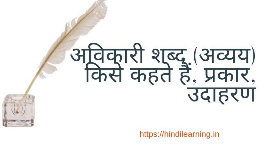 अविकारी शब्द (अव्यय) किसे कहते हैं, प्रकार, उदाहरण - Avyay in Hindi