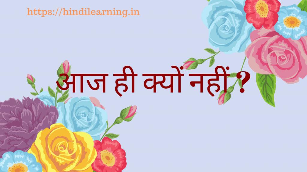 आज ही क्यों नहीं ? - Hindi Learning