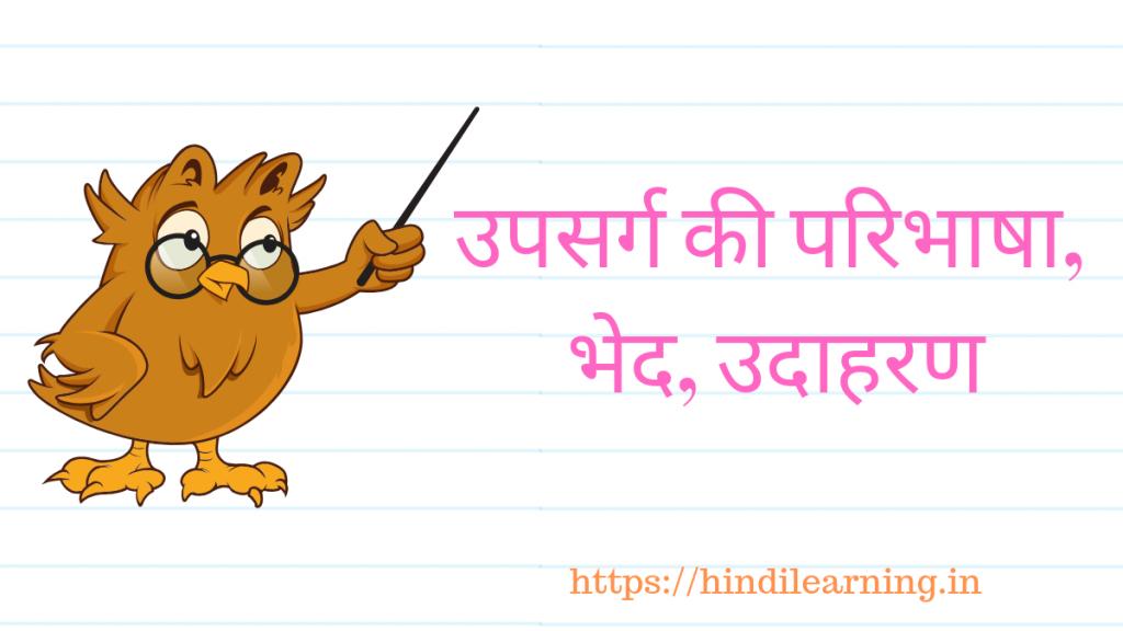 उपसर्ग की परिभाषा, भेद, उदाहरण - Upsarg in Hindi