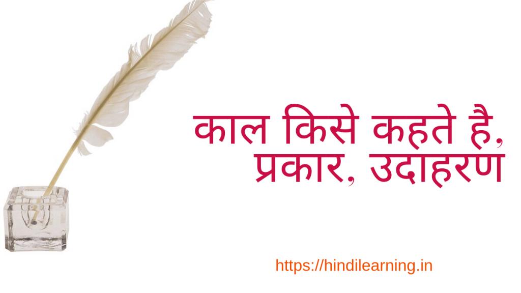 काल किसे कहते है, प्रकार, उदाहरण - Kaal in Hindi