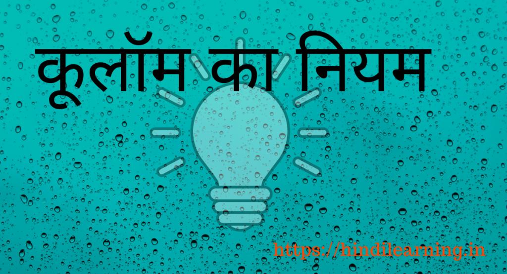 कूलॉम का नियम | परिभाषा | Derivation | सूत्र | HindiLearning