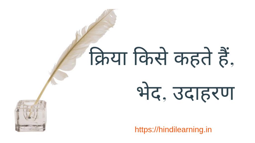 क्रिया किसे कहते हैं, भेद, उदाहरण - Kriya in Hindi