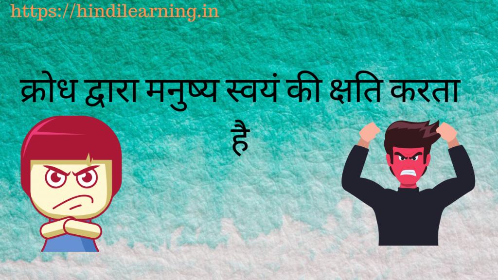 क्रोध द्वारा मनुष्य स्वयं की क्षति करता है - Hindi Learning