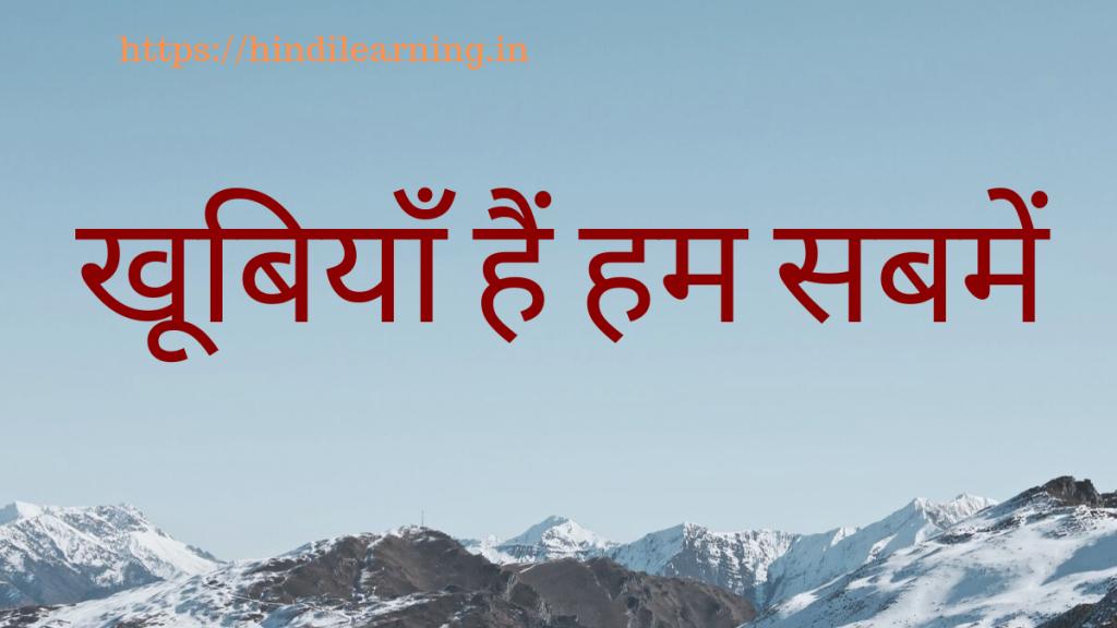 खूबियाँ हैं हम सबमें - Hindi Learning