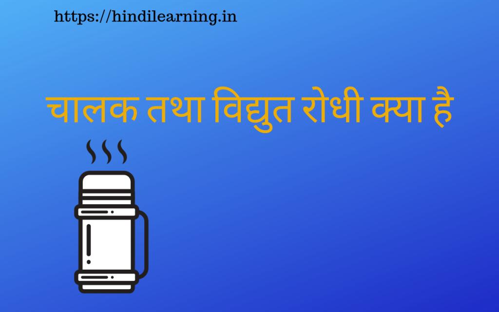 चालक तथा विद्युत रोधी क्या है- Conductor & insulator in Hindi