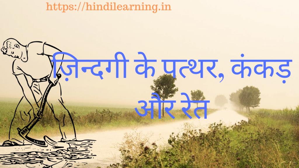 ज़िन्दगी के पत्थर, कंकड़ और रेत - Hindi Learning
