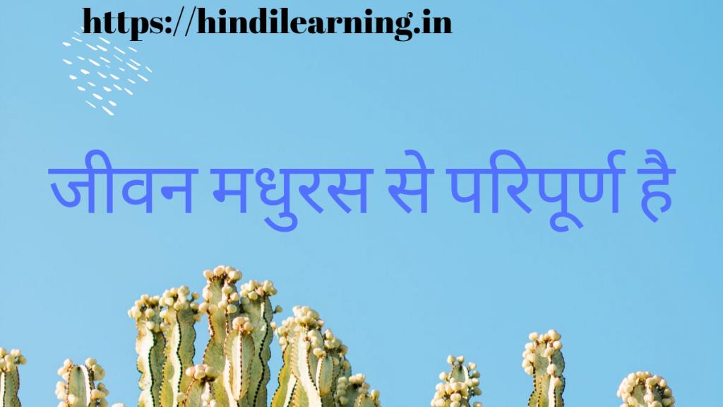 जीवन मधुरस से परिपूर्ण है - Hindi Learning