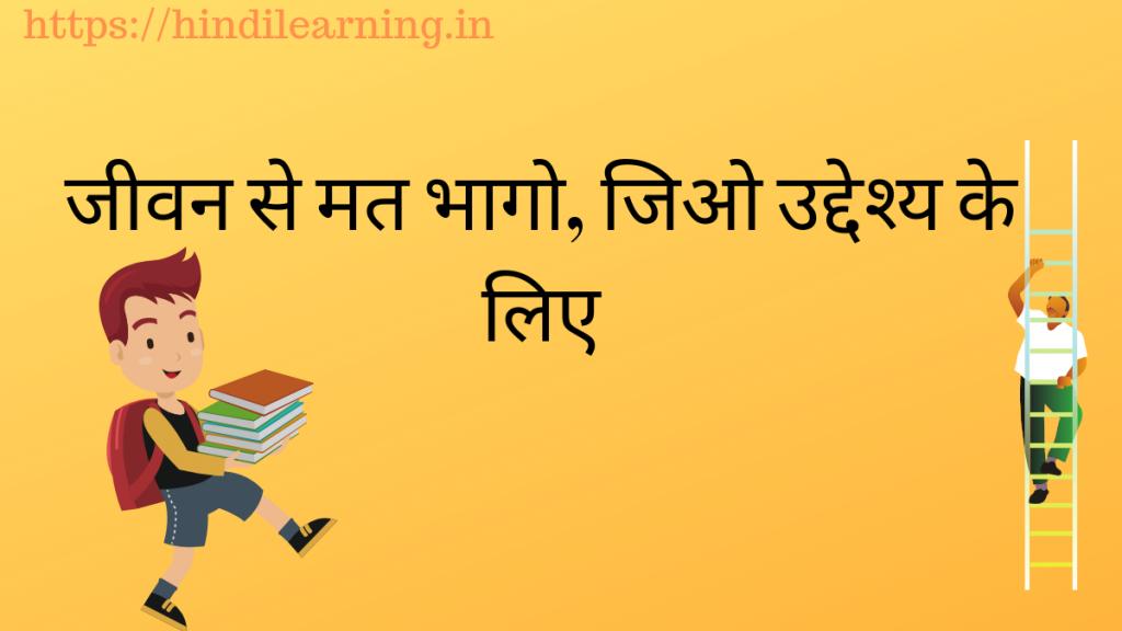जीवन से मत भागो, जिओ उद्देश्य के लिए - Hindi Learning