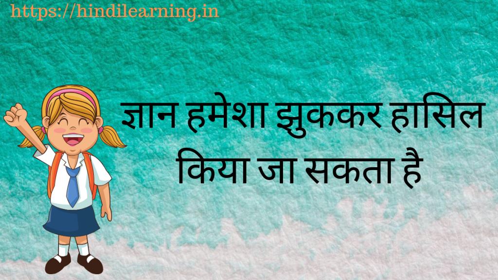 ज्ञान हमेशा झुककर हासिल किया जा सकता है - Hindi Learning