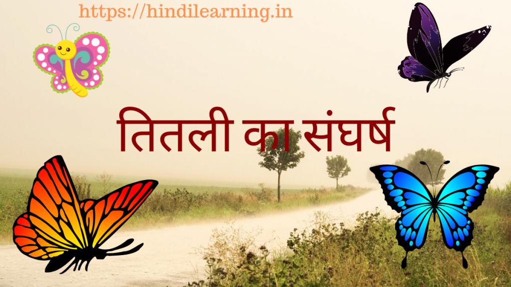 तितली का संघर्ष - Hindi Learning