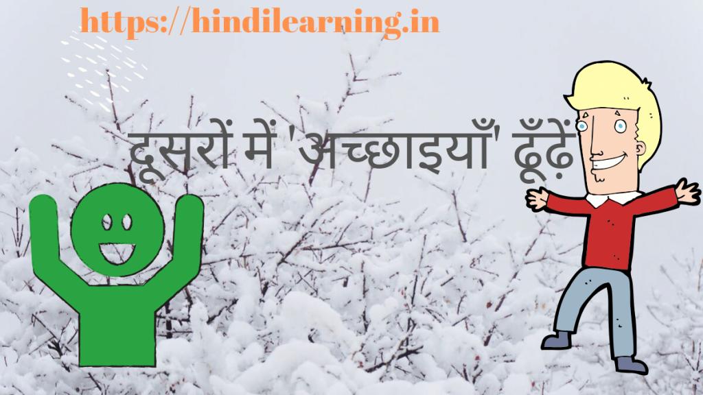 दूसरों में 'अच्छाइयाँ' ढूँढ़ें - Hindi Learning
