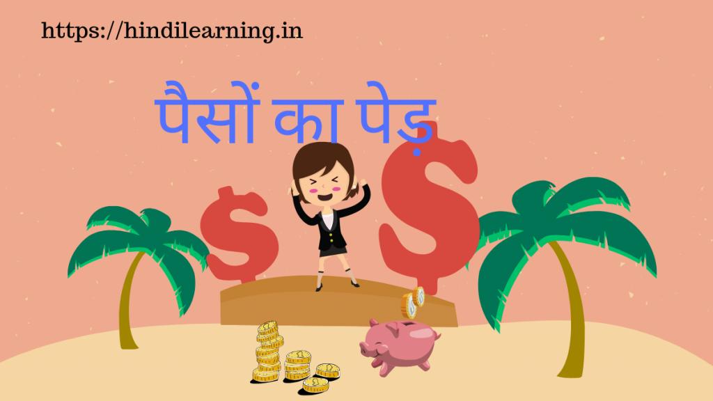 पैसों का पेड़ - Hindi Learning