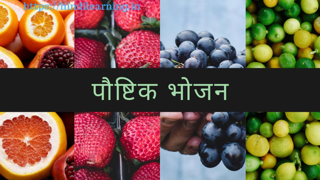 पौष्टिक भोजन - Hindi Learning