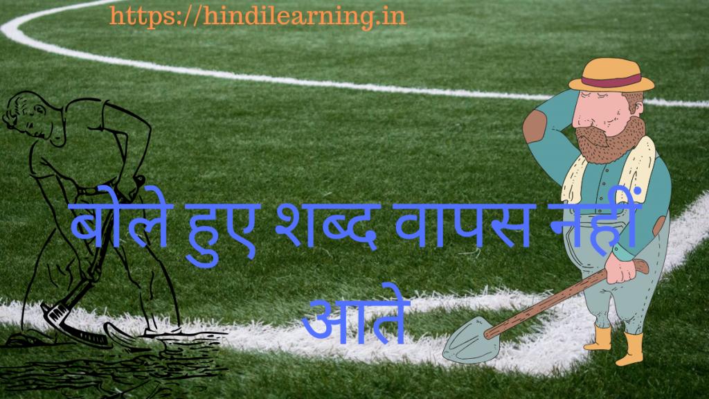 बोले हुए शब्द वापस नहीं आते - Hindi Learning