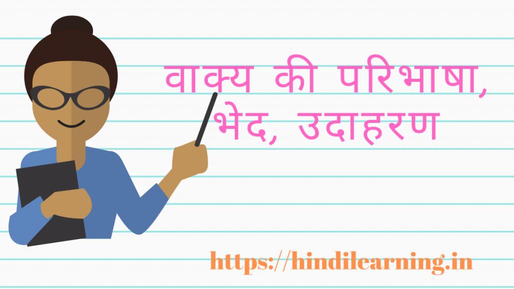 वाक्य की परिभाषा, भेद, उदाहरण - Vakya in Hindi