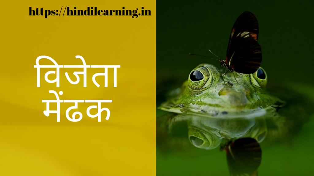 विजेता मेंढक - Hindi Learning