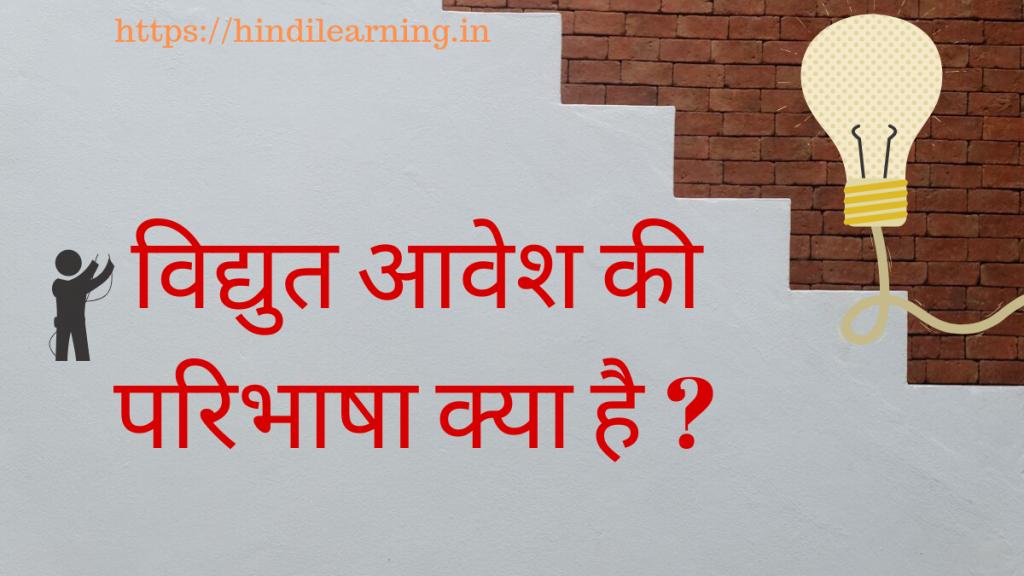 विद्युत आवेश क्या है ? Electric Charge in Hindi