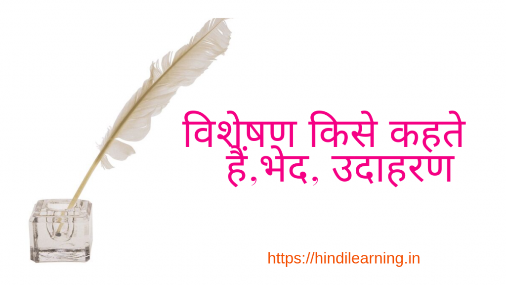 विशेषण किसे कहते हैं, विशेषण के भेद, उदाहरण - Visheshan in Hindi