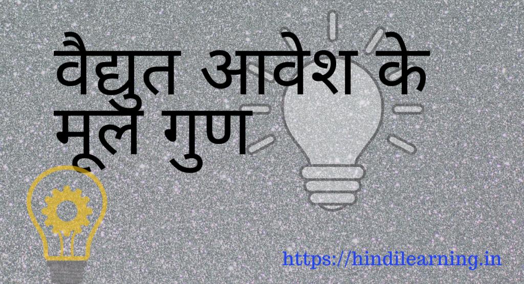 वैद्युत आवेश के मूल गुण क्या होते है | HindiLearning