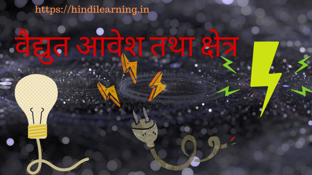 Electric Charge And Field - वैद्युत आवेश तथा क्षेत्र | Hindi Learning