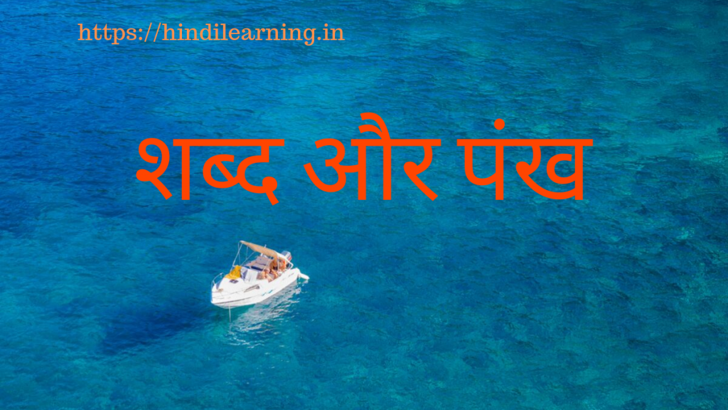 शब्द और पंख - Hindi Learning