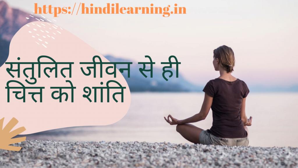 संतुलित जीवन से ही चित्त को शांति - Hindi Learning