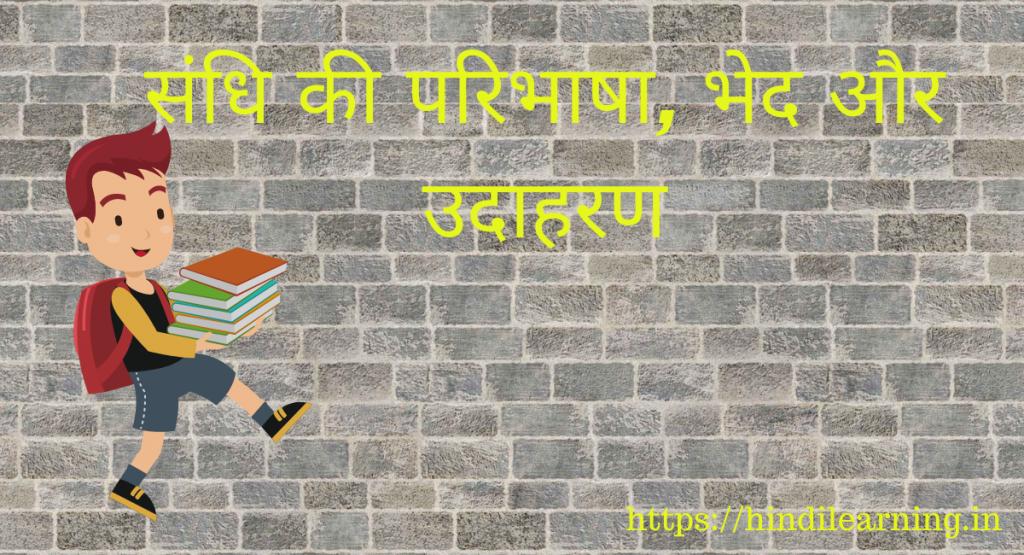 संधि की परिभाषा, भेद और उदाहरण | Sandhi in Hindi