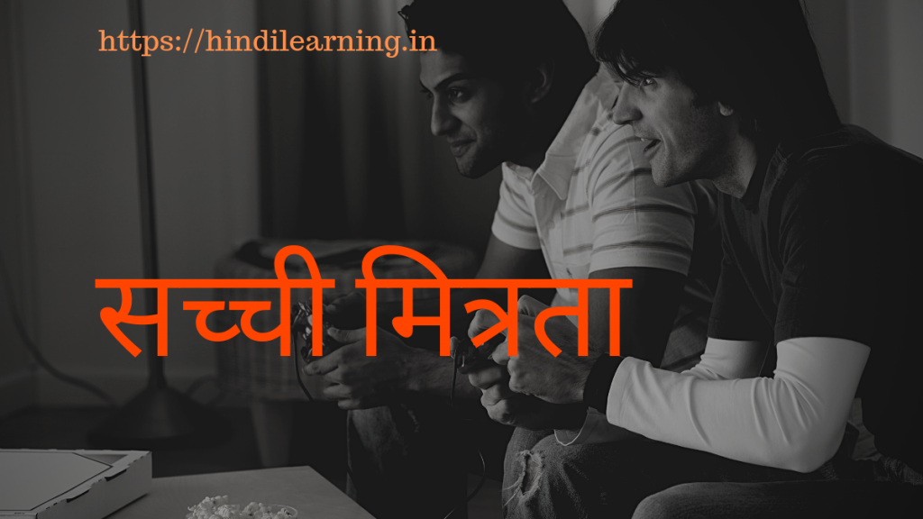 सच्ची मित्रता - Hindi Learning