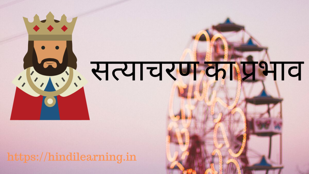 सत्याचरण का प्रभाव - Moral Story | Hindi Learning