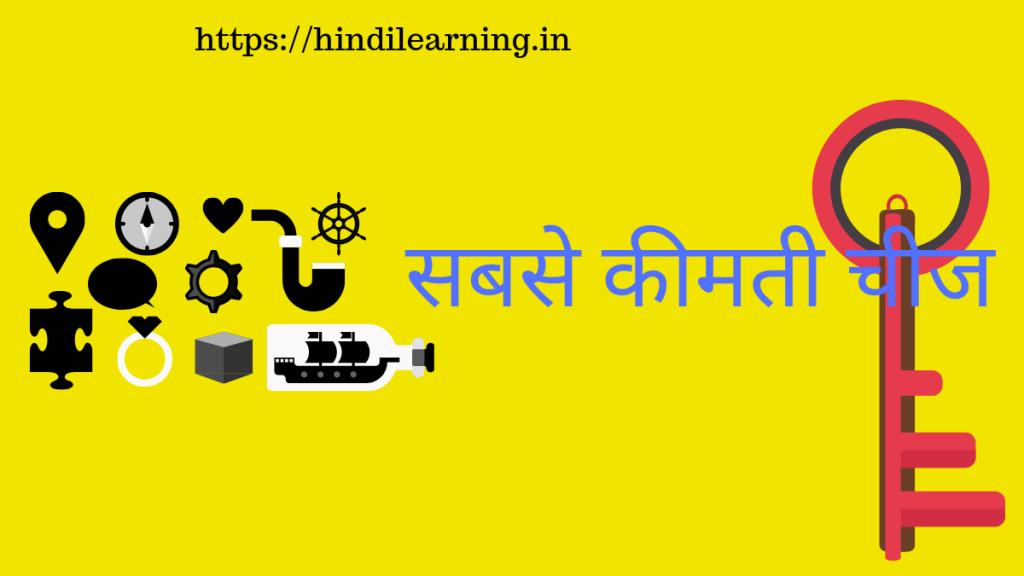 सबसे कीमती चीज - Hindi Learning