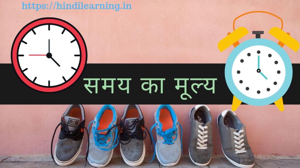 समय का मूल्य | Hindi Learning