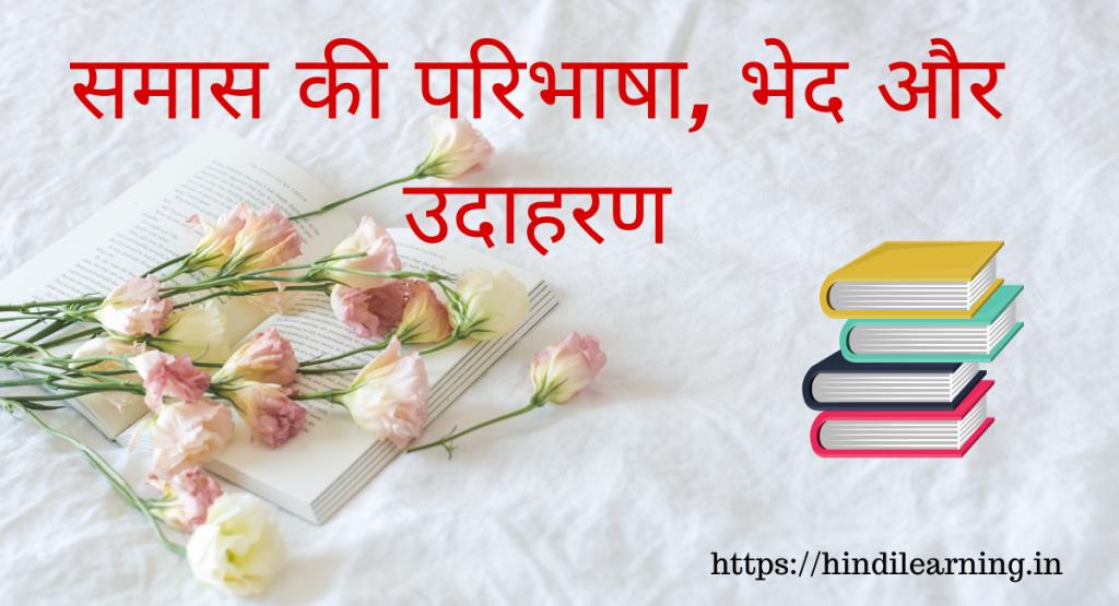 समास की परिभाषा, भेद और उदाहरण- Samas In Hindi