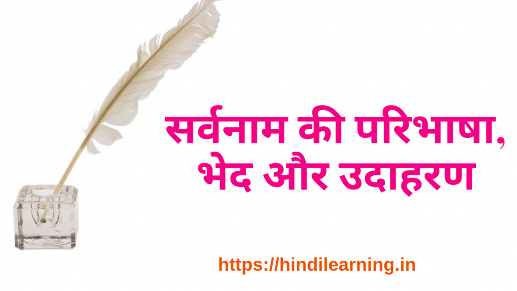 सर्वनाम की परिभाषा, भेद और उदाहरण - Sarvnaam In Hindi