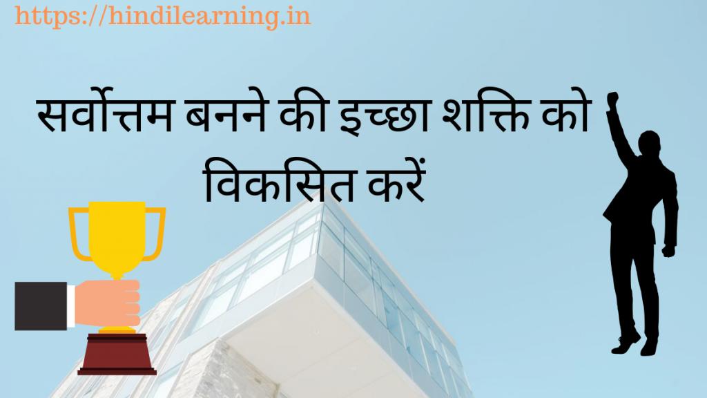 सर्वोत्तम बनने की इच्छा शक्ति को विकसित करें - Hindi Learning