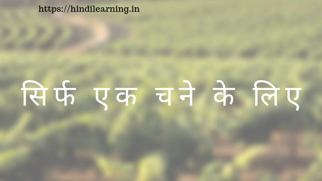 सिर्फ एक चने के लिए | Hindi Learning