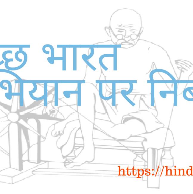 Swachh Bharat Abhiyan Essay in Hindi | स्वच्छ भारत अभियान पर निबंध