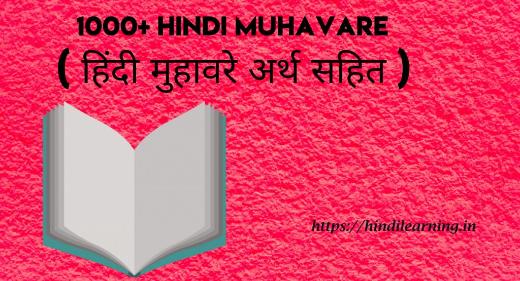 Hindi Muhavare ( हिंदी मुहावरे अर्थ सहित ) | Hindi Learning