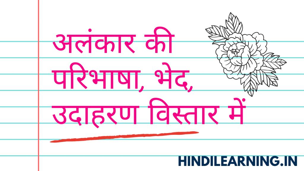 अलंकार की परिभाषा, प्रकार, उदाहरण | Alankar in Hindi
