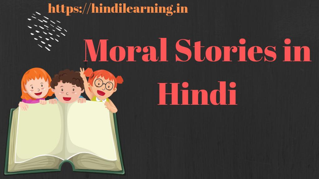 मोरल स्टोरी इन हिंदी - Moral Stories in Hindi | Hindi Learning