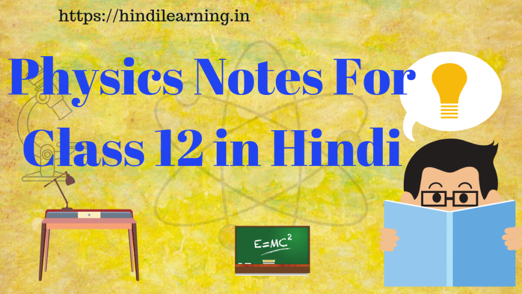 {Complete Chapter} Class 12 Physics Notes in Hindi | Hindi Learning