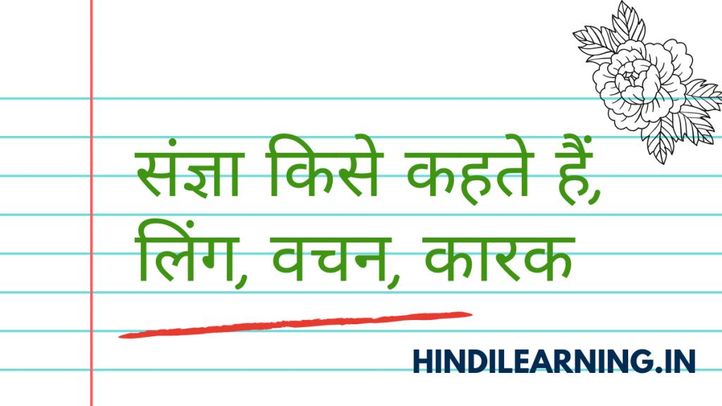 संज्ञा किसे कहते हैं, लिंग, वचन, कारक - Sangya in Hindi