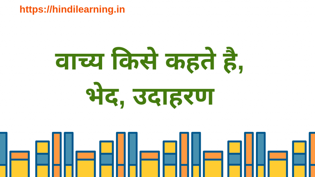 वाच्य किसे कहते है, भेद, उदाहरण - Vachya in Hindi