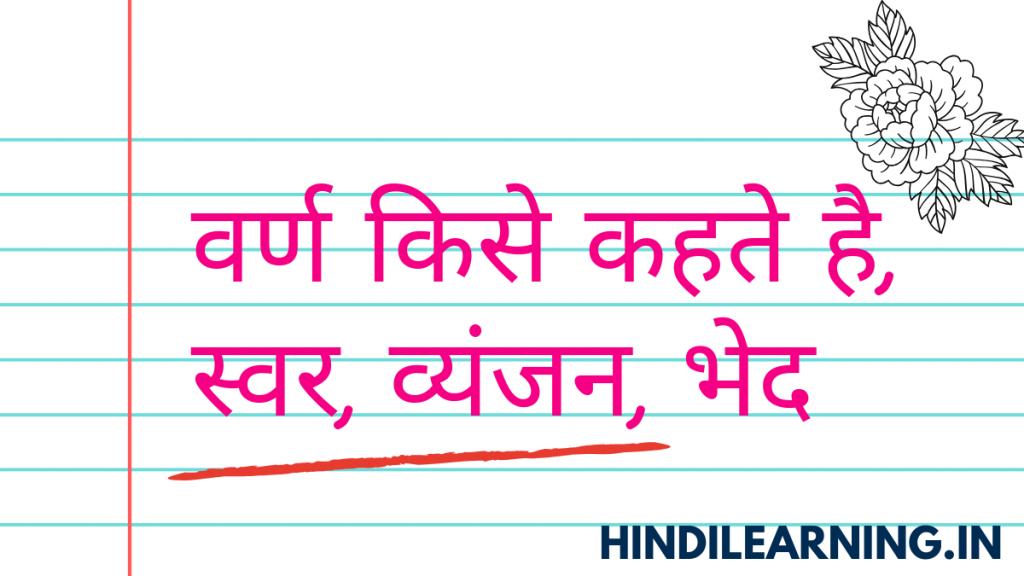 वर्ण किसे कहते है, स्वर, व्यंजन, भेद | Varn In Hindi