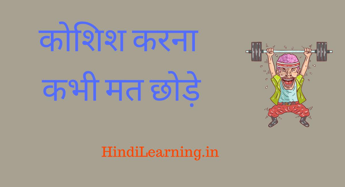 कोशिश करना कभी मत छोड़े – Motivational Stories in Hindi