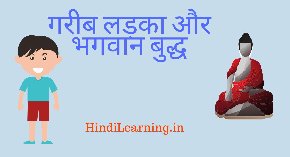 गरीब लड़का और भगवान बुद्ध | Best Motivational Stories in Hindi