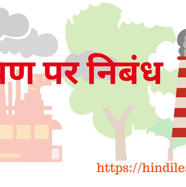 Essay On Pollution in Hindi | प्रदूषण पर निबंध