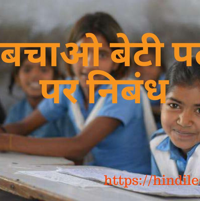 Beti Bachao Beti Padhao Essay in Hindi | बेटी बचाओ बेटी पढ़ाओ पर निबंध