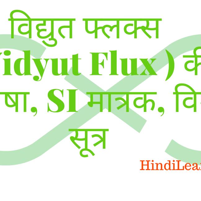 विद्युत फ्लक्स ( Vidyut Flux ) की परिभाषा, SI मात्रक, विमीय सूत्र